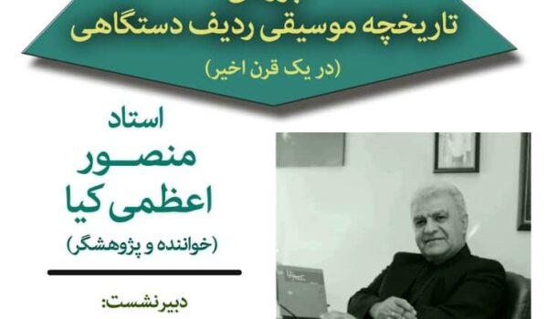 نشست موسیقی ایرانی در خانه هنرمندان اصفهان